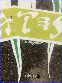 1979 (OG) Vintage Dogtown Jim Muir Skateboard with Lazer Trucks & Kryptonics 65s